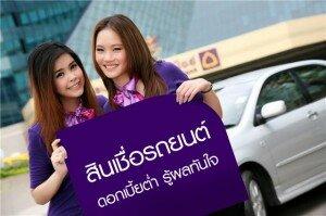 สินเชื่อเงินกู้รถยนต์ธนาคารไทยพาณิชย์