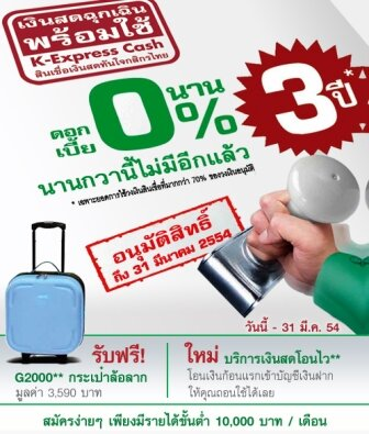 สินเชื่อเงินสดทันใจกสิกรไทย