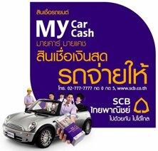 สินเชื่อเงินสด รถจ่ายให้ My Car My Cash