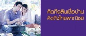 สินเชื่อบ้านธนาคารไทยพาณิชย์
